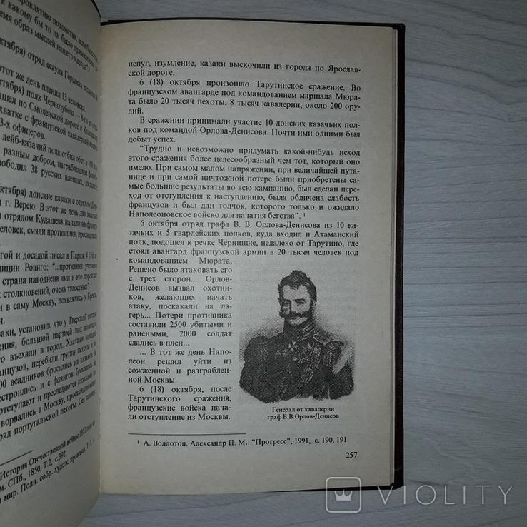 Донское казачество (1618-1918) Автограф Атамана Крыма Тираж 1000, фото №10