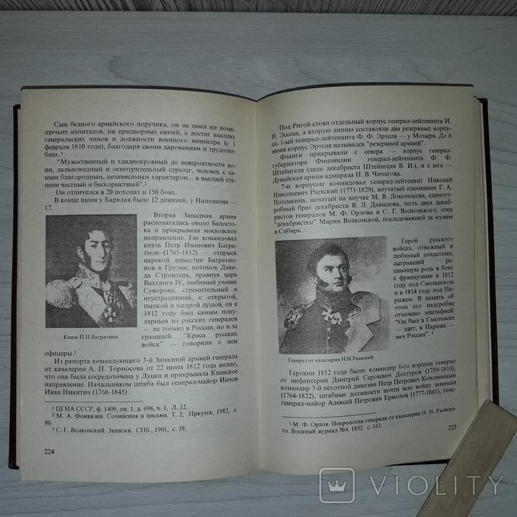 Донское казачество (1618-1918) Автограф Атамана Крыма Тираж 1000, фото №11