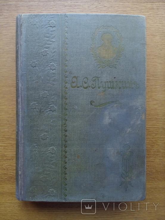Пушкин 1913 в одном томе С иллюстрациями, фото №2