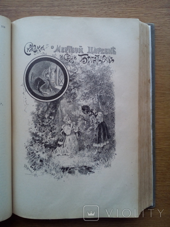 Пушкин 1913 в одном томе С иллюстрациями, фото №7