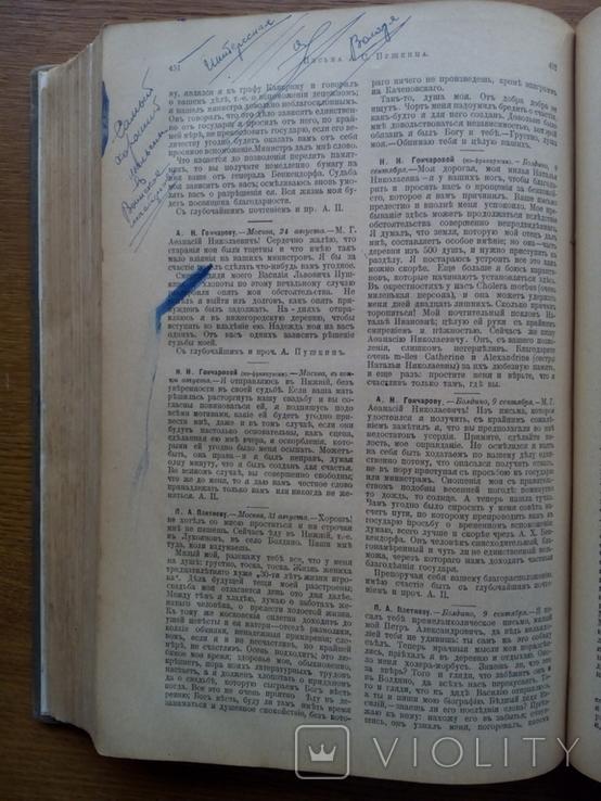 Пушкин 1913 в одном томе С иллюстрациями, фото №13