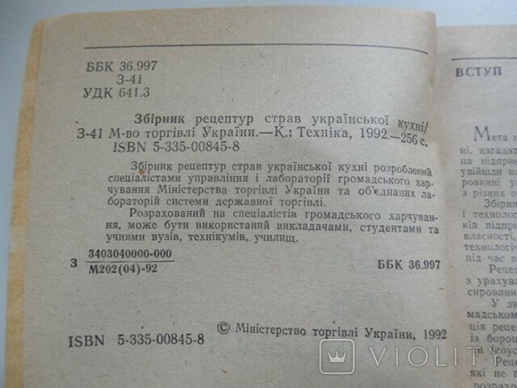 Довідник. Збірник рецептур страв української кухні., фото №4