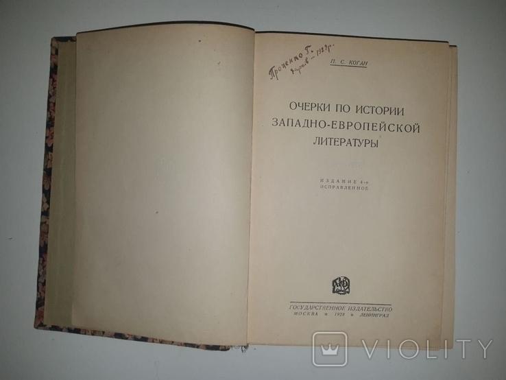 П. Коган. Очерки по истории западно-европейской литературы. 1928, фото №2
