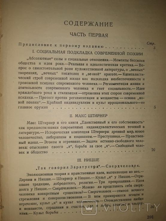 П. Коган. Очерки по истории западно-европейской литературы. 1928, фото №6