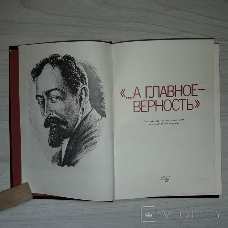 70 лет ВЧК-КГБ 1987 О чекистах Одесщины, фото №5