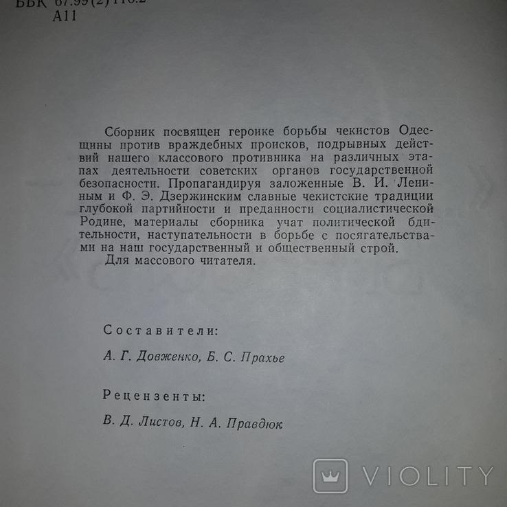 70 лет ВЧК-КГБ 1987 О чекистах Одесщины, фото №6