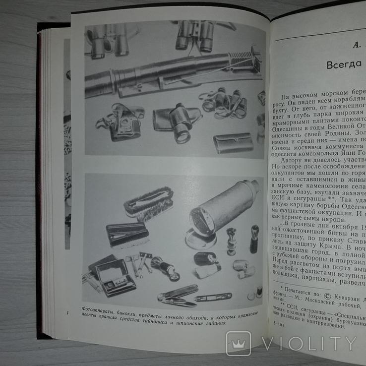 70 лет ВЧК-КГБ 1987 О чекистах Одесщины, фото №8
