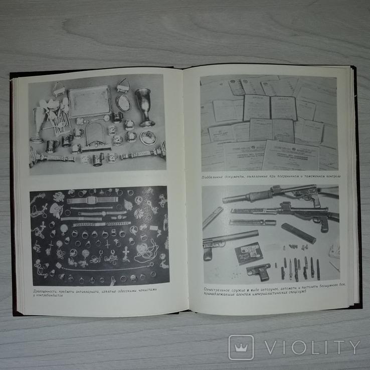 70 лет ВЧК-КГБ 1987 О чекистах Одесщины, фото №10