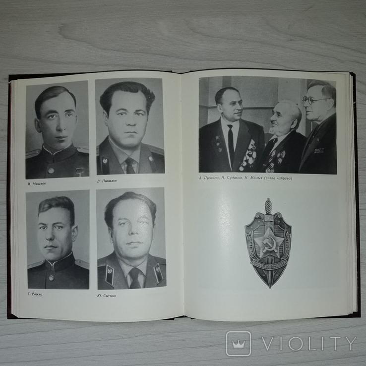 70 лет ВЧК-КГБ 1987 О чекистах Одесщины, фото №2