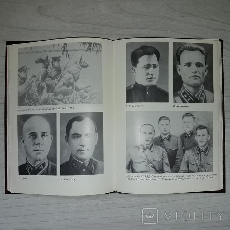 70 лет ВЧК-КГБ 1987 О чекистах Одесщины, фото №11