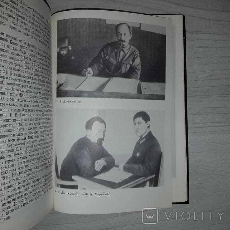 70 лет ВЧК-КГБ 1987 О чекистах Одесщины, фото №13