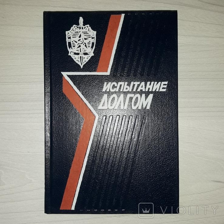 ОГПУ, НКВД-МГБ Воспоминания чекистов 1989, фото №2