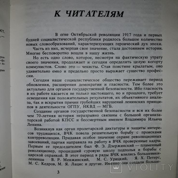 ОГПУ, НКВД-МГБ Воспоминания чекистов 1989, фото №7