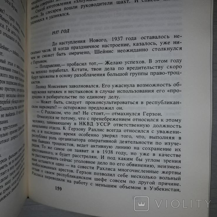 ОГПУ, НКВД-МГБ Воспоминания чекистов 1989, фото №9