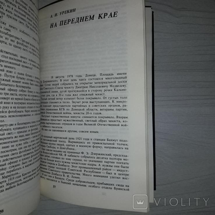 ОГПУ, НКВД-МГБ Воспоминания чекистов 1989, фото №11