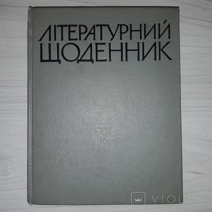 Літературний щоденник Київ 1966 Уложив Микола Терещенко, фото №2