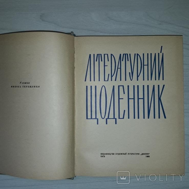 Літературний щоденник Київ 1966 Уложив Микола Терещенко, фото №4