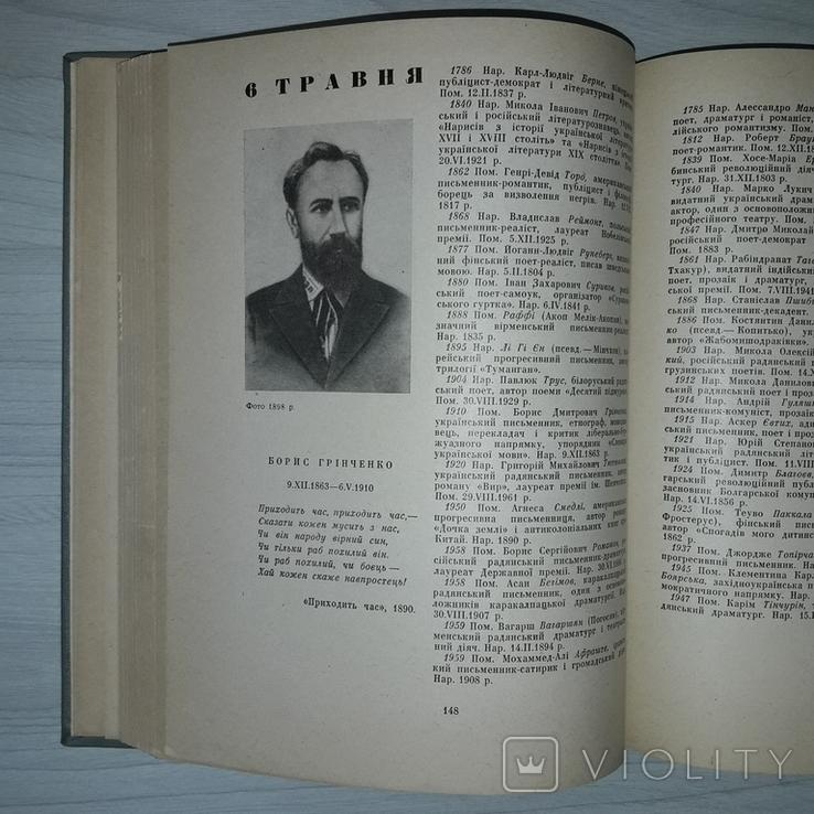 Літературний щоденник Київ 1966 Уложив Микола Терещенко, фото №11