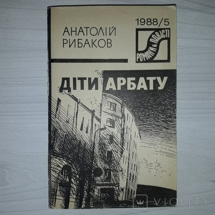 Анатолій Рибаков Діти Арбату 1988 Переклав Павло Воробйов, фото №2