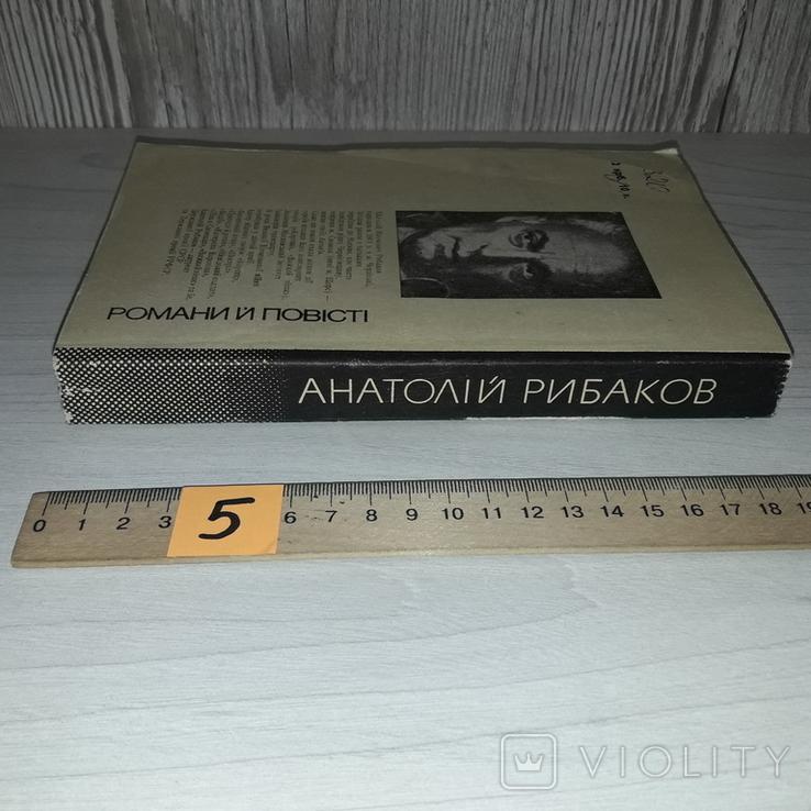 Анатолій Рибаков Діти Арбату 1988 Переклав Павло Воробйов, фото №3