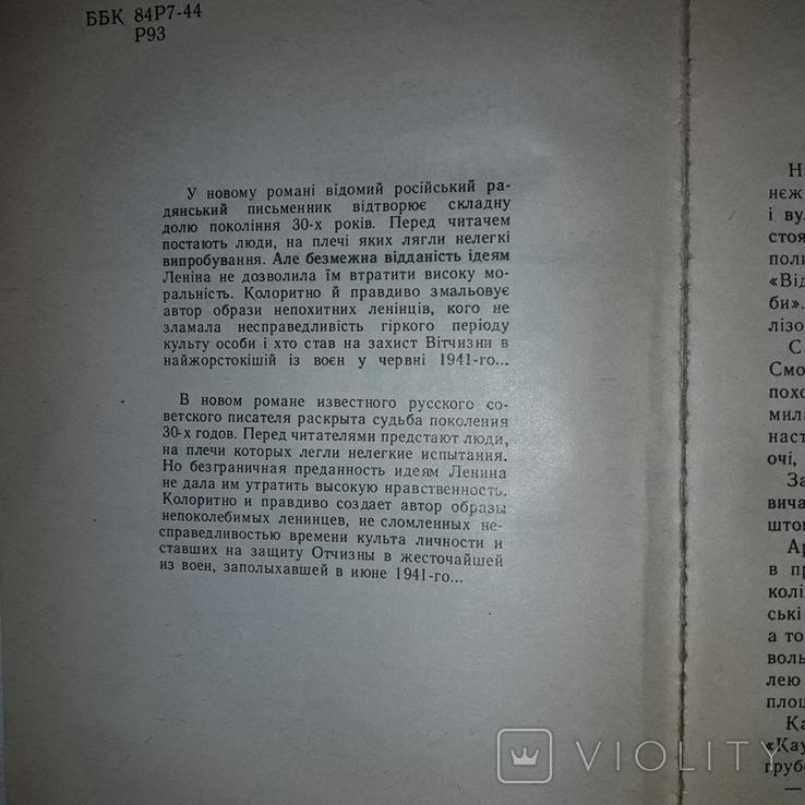 Анатолій Рибаков Діти Арбату 1988 Переклав Павло Воробйов, фото №5