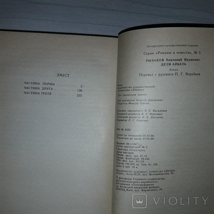 Анатолій Рибаков Діти Арбату 1988 Переклав Павло Воробйов, фото №6