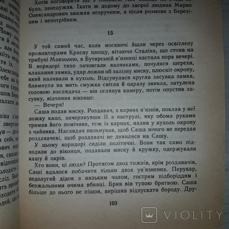 Анатолій Рибаков Діти Арбату 1988 Переклав Павло Воробйов, фото №8