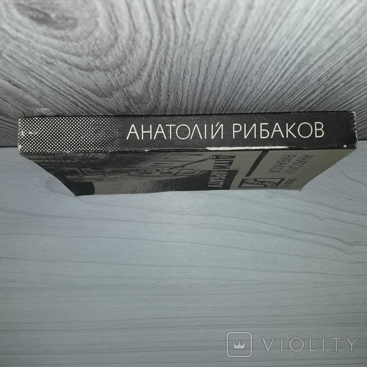 Анатолій Рибаков Діти Арбату 1988 Переклав Павло Воробйов, фото №9