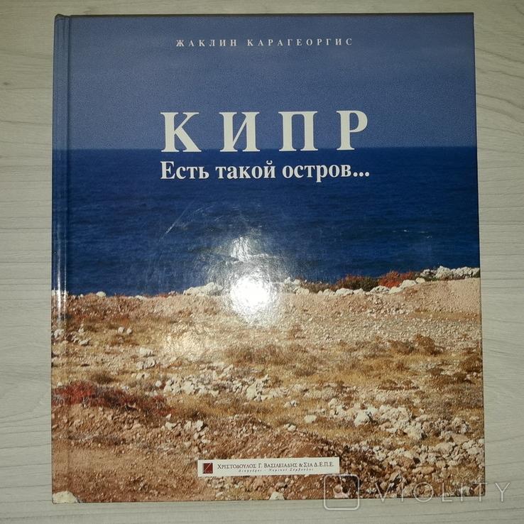 Кипр Альбом фотографий Никосия 2013 Природа, история, жизнь на Кипре..., фото №2