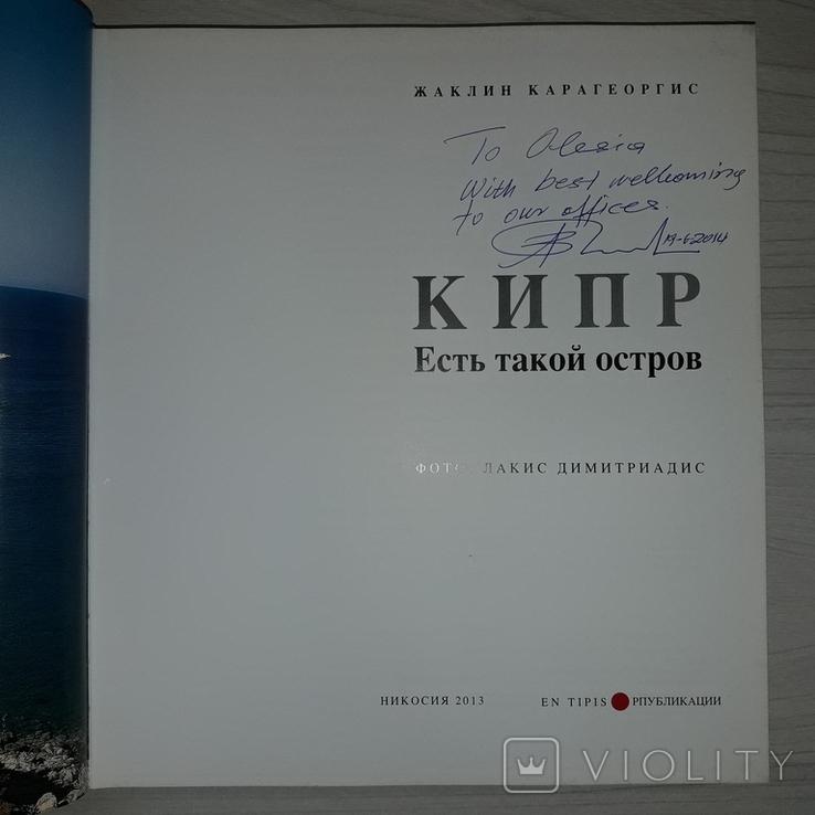 Кипр Альбом фотографий Никосия 2013 Природа, история, жизнь на Кипре..., фото №4