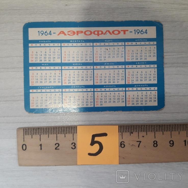 Аэрофлот 1964, фото №3