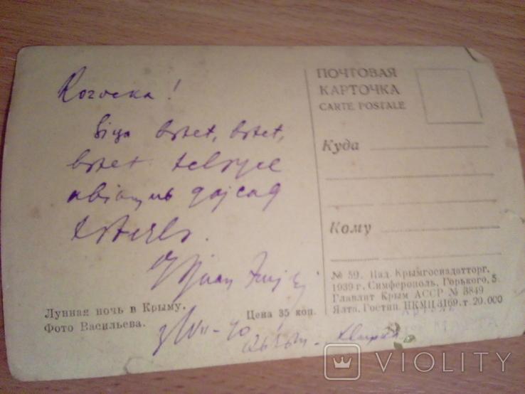 Лунная ночь в Крыму, Крымгосиздатторг 1939г, фото №3