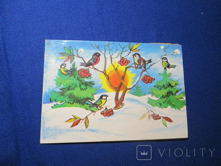 Открытка детская раскладушка  художник Пынина  1987 г, фото №2
