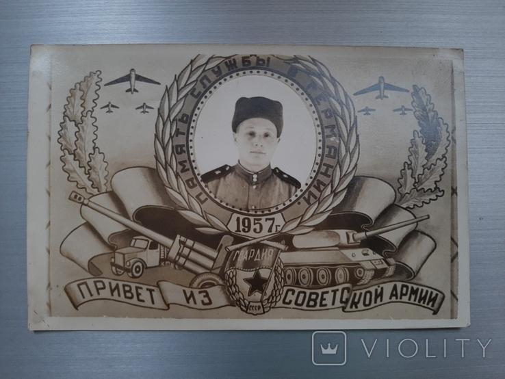 1957г. Память службы в Германии, фото №2