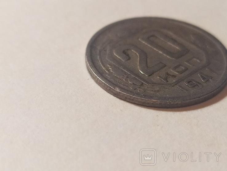 20 копеек 1941 год, фото №3