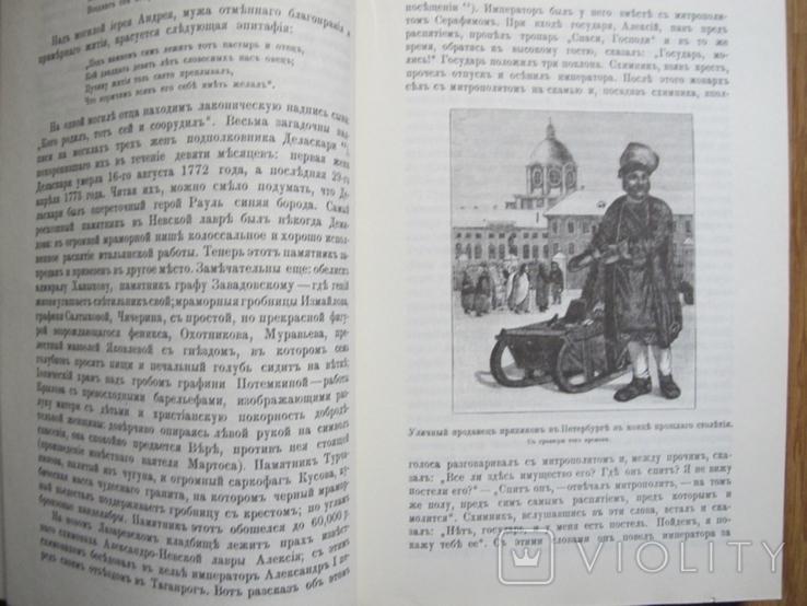 Старый Петербург, фото №4