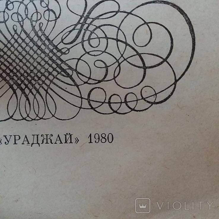 "Митюков ""Коктейли, компоты, пунши, вина"" 1980р., фото №4"