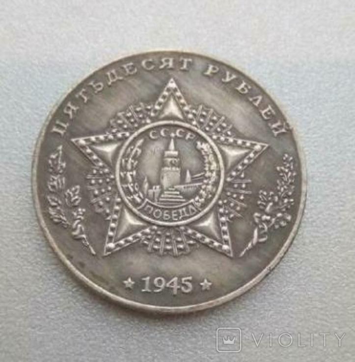 Танк Легкий Танк МТ-25 монета СССР 50 рублей 1945 года, копия сувенира, фото №3