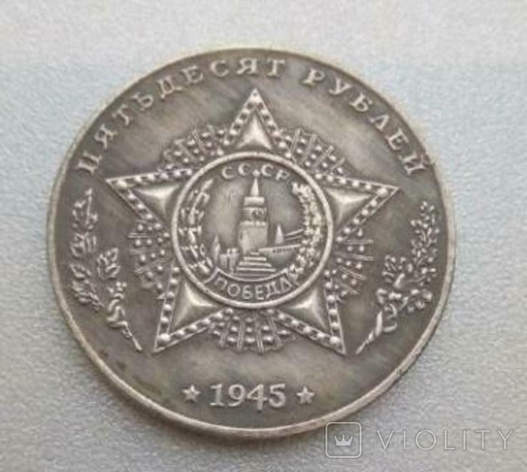Танк Тяжелый КВ-3 50 рублей СССР 1945 года, копия сувенира, фото №3
