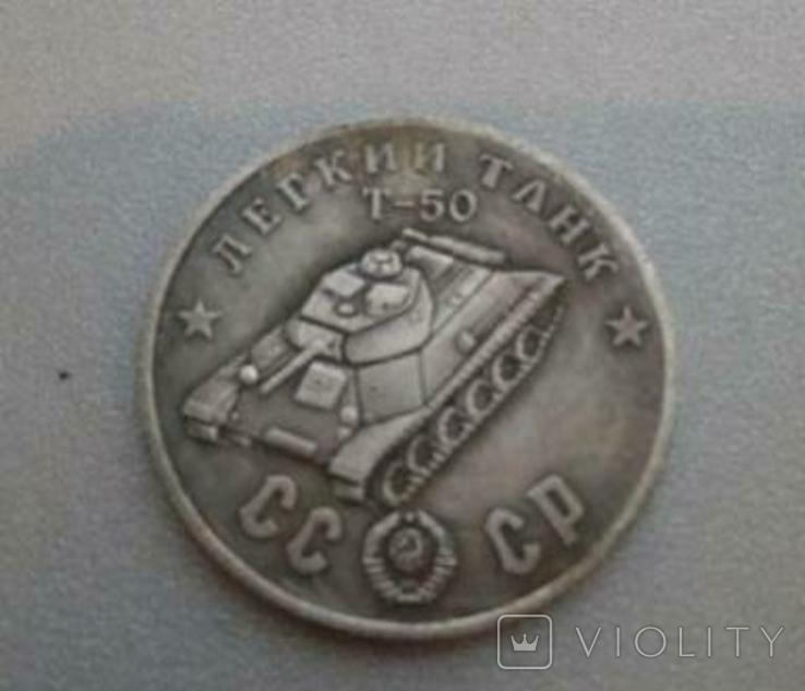 Танк Легкий Танк Т-50 50 рублей 1945 год, копия сувенира, фото №2