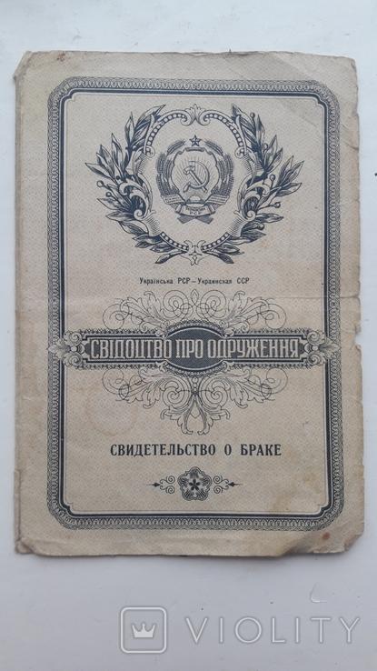 Свидетельство о браке УССР, фото №2