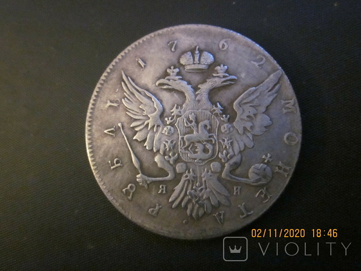 Рубль 1762 г. копия., фото №3