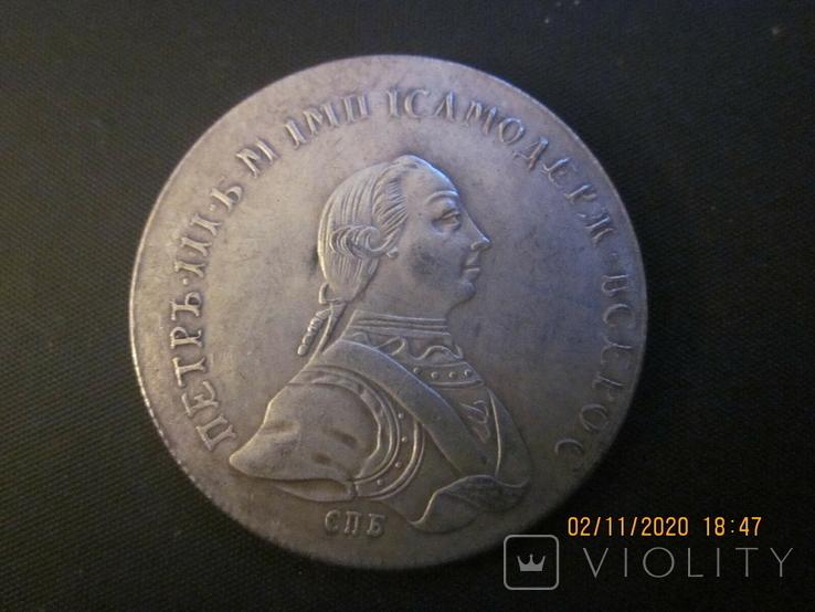 Рубль 1762 г. копия., фото №2