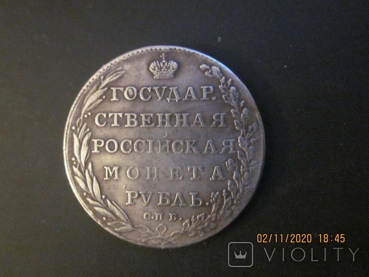 Рубль Александра I. Копия., фото №3