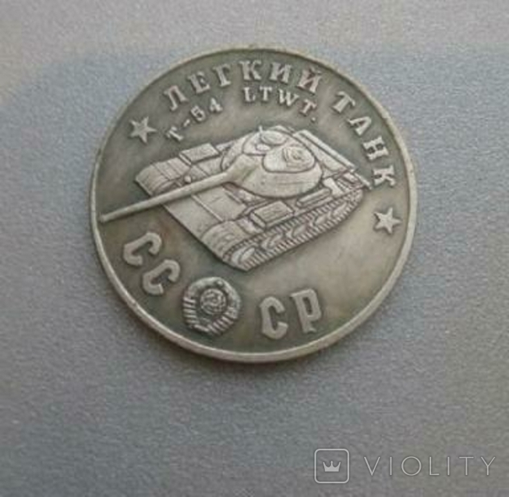 Танк Легкий Т-54 LTWT монета СССР 50 рублей 1945 год, копия сувенира, фото №2