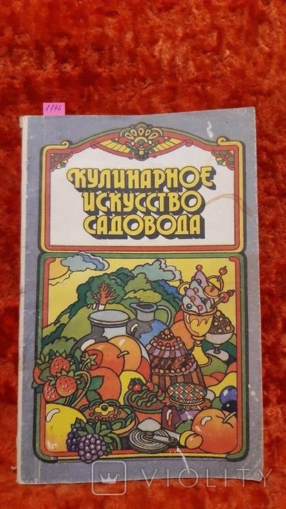 Кулинарное Искуство Садовода (1146), фото №2