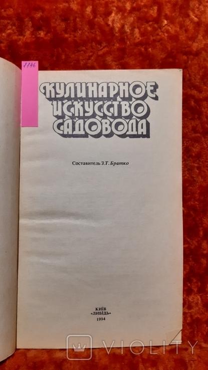 Кулинарное Искуство Садовода (1146), фото №3