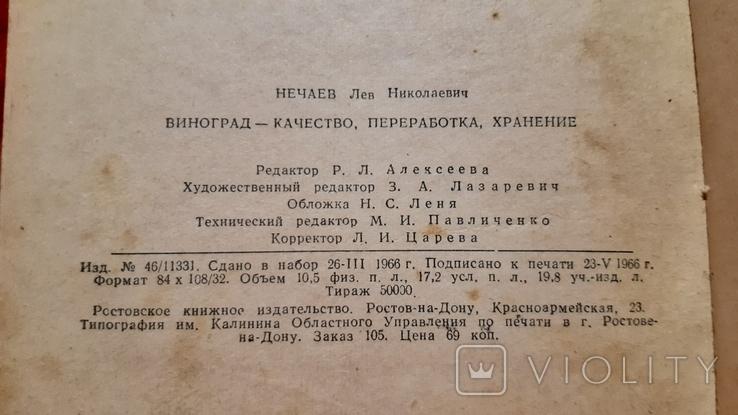 Качество Переработка  Хранения Винограда (1147), фото №6