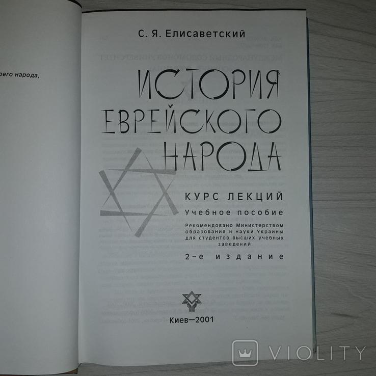 История еврейского народа Киев 2001 Тираж 1000, фото №4