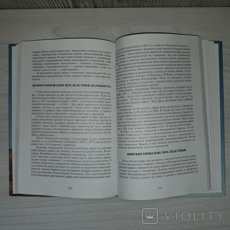 История еврейского народа Киев 2001 Тираж 1000, фото №9